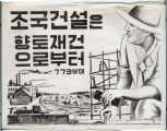 Poster - Rehabilitation of South Korea